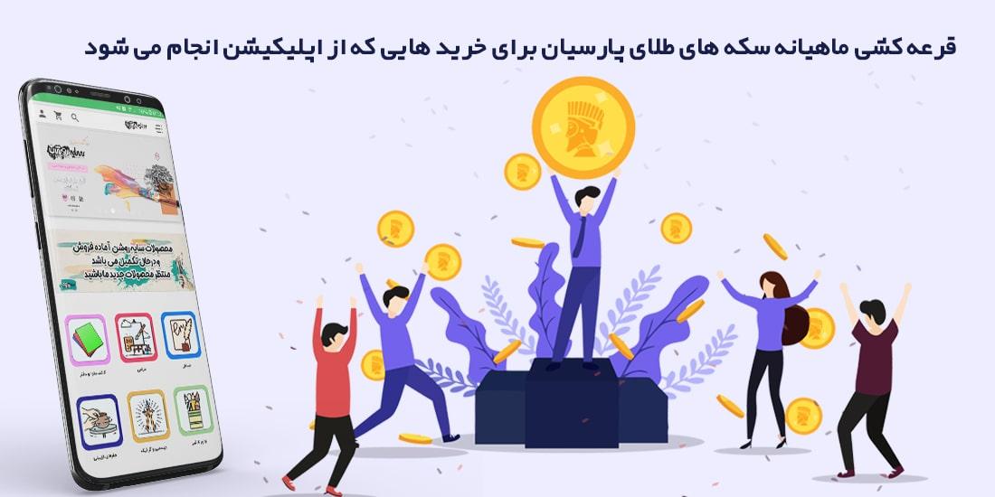 قرعه کشی سکه پارسیان